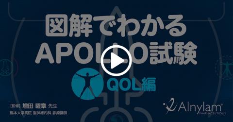 図解でわかるAPOLLO試験(QOL編) | オンパットロ.jp
